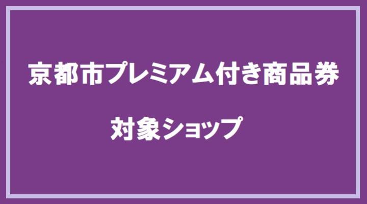 京都市プレミアム付き商品券 対象ショップ一覧