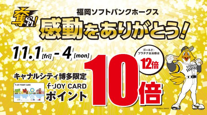 福岡ソフトバンクホークス「感動をありがとうSALE!」