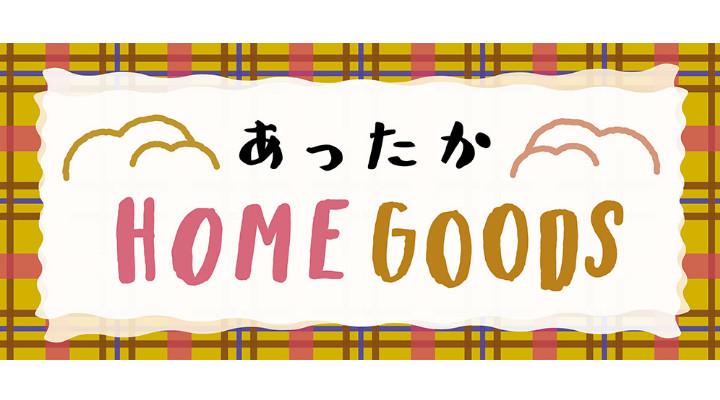 あったかHOME GOODS