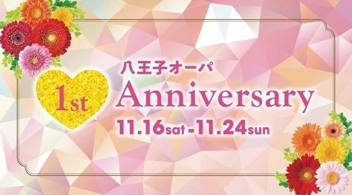 八王子オーパ 1st Anniversary