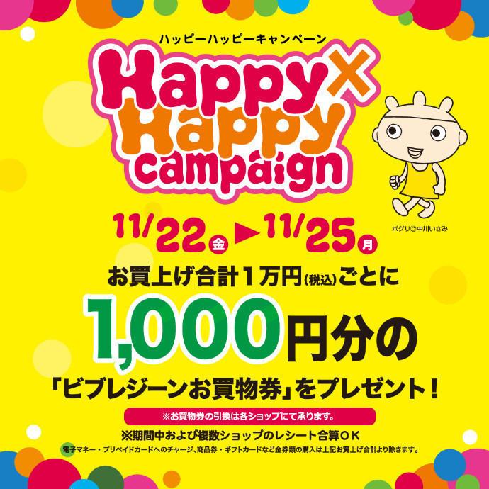 Happy×Happy Campaign ♪