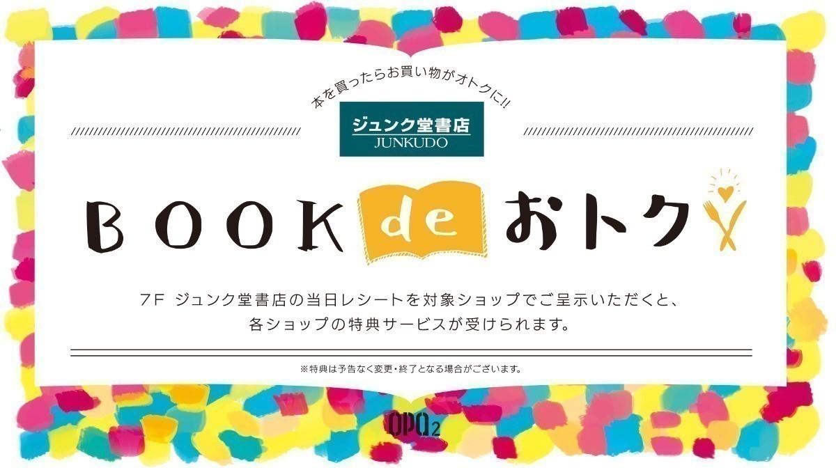BOOK de おトク (12月更新)