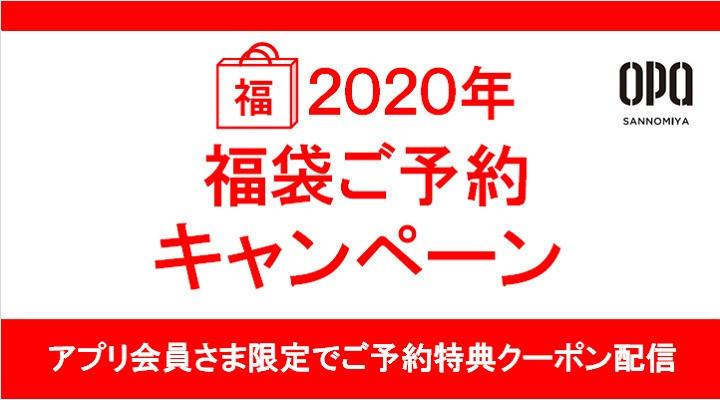 【2020年福袋】ご予約キャンペーン