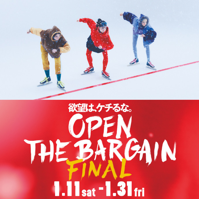 OPEN THE BARGAIN FINAL 1.11 Sat START!!!