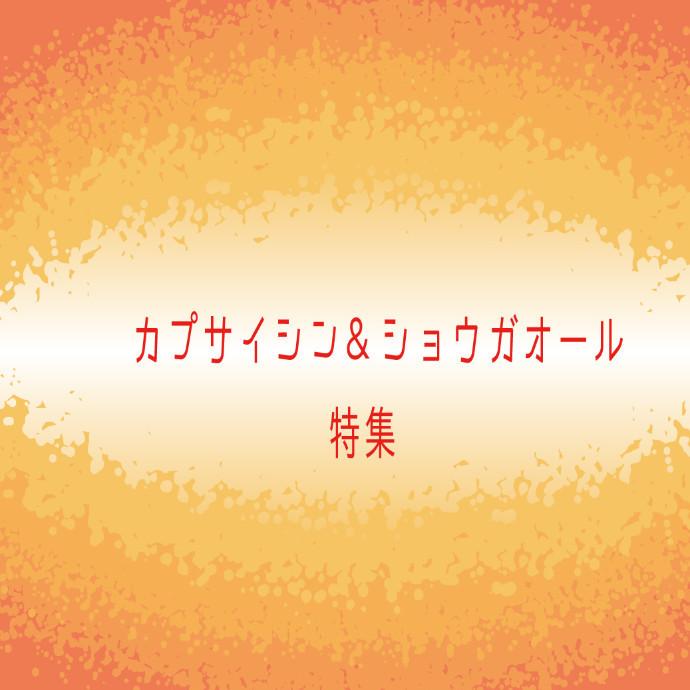 カプサイシン&ショウガオール特集