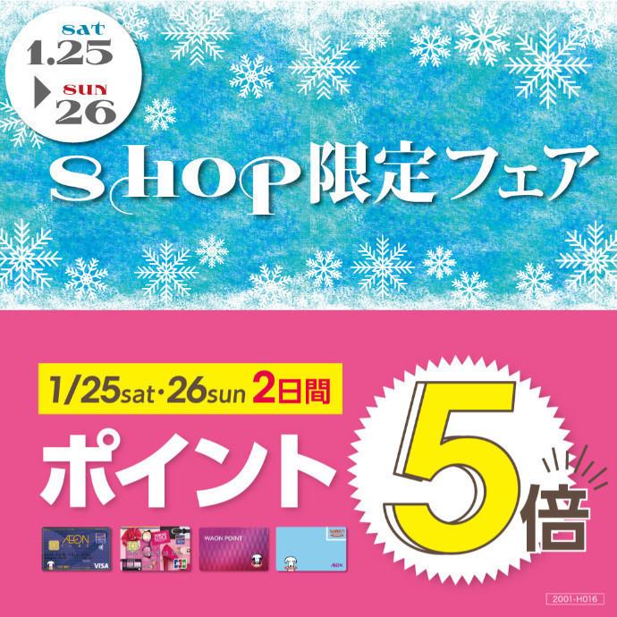 WAONポイント5倍&SHOP限定スペシャルフェア