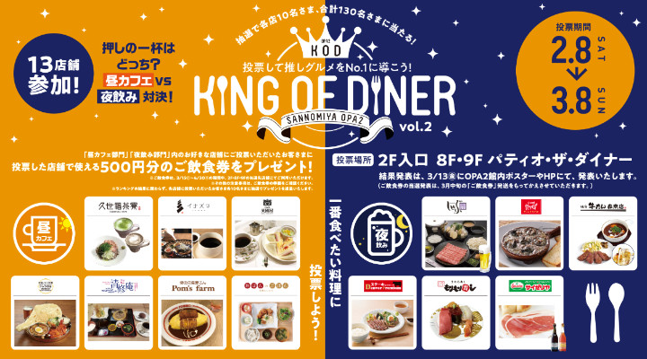 KING OF DINER 第2弾 『昼カフェ vs 夜飲み』