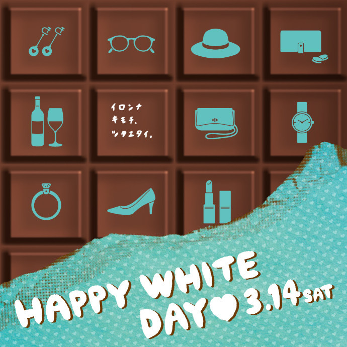 Happy White Day 2020