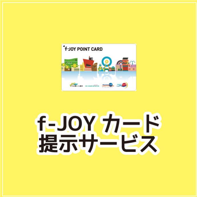 f-JOYカード提示サービス
