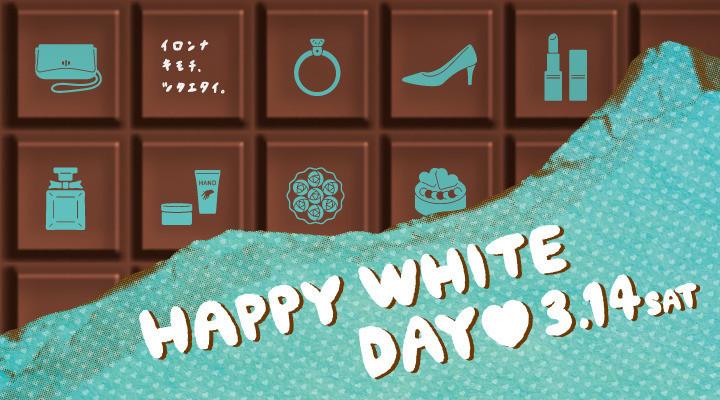 ホワイトデーギフト