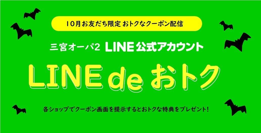 三宮オーパ2 LINEお友だち限定『LINE de おトク』