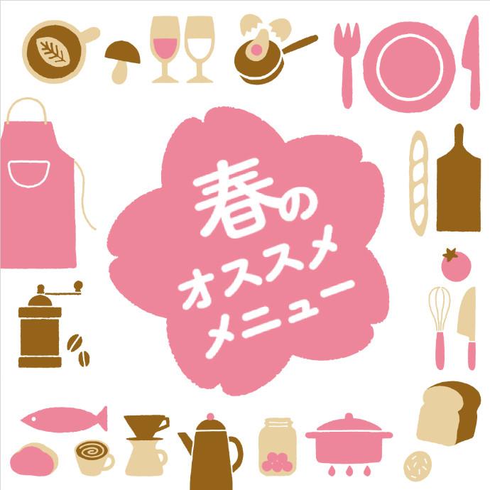春menu