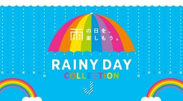 梅雨・雨の日特集