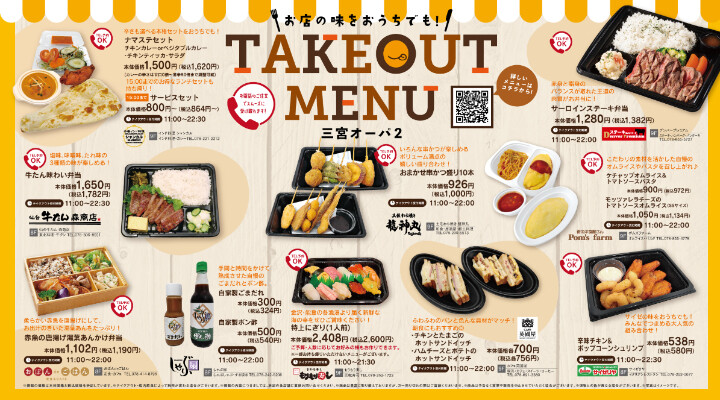 🛍TAKE OUT🛍やってます!!