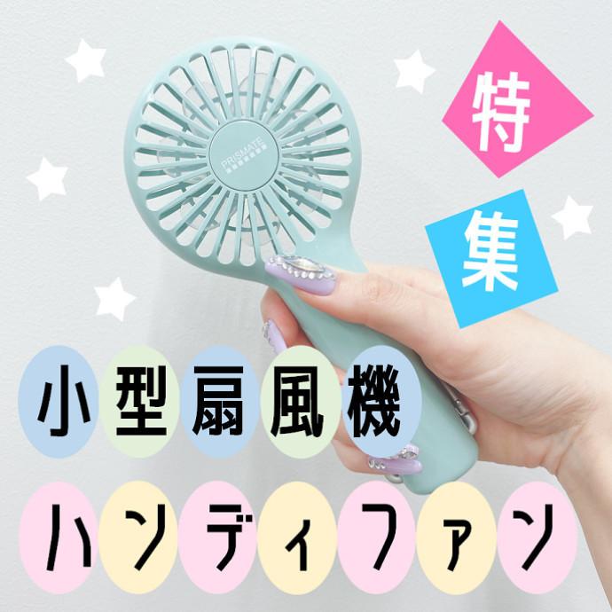 小型扇風機・ハンディファン特集!