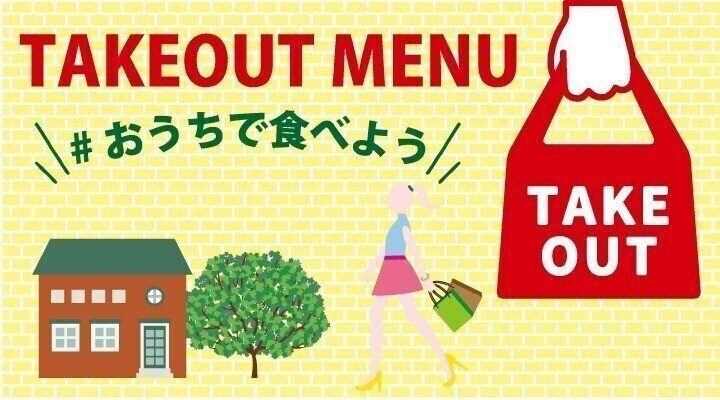 TAKE OUT~おうちで食べよう~