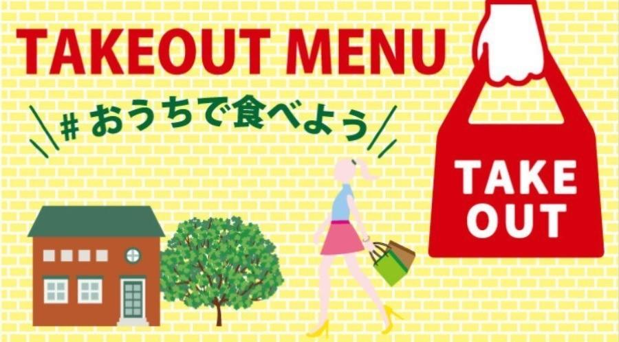 TAKE OUT MENU ~おうちでゆっくり食べよう~