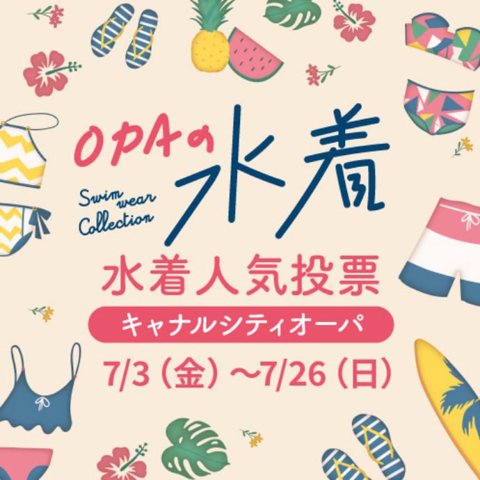 【 OPAアプリ】 Swim wear コレクション 2020