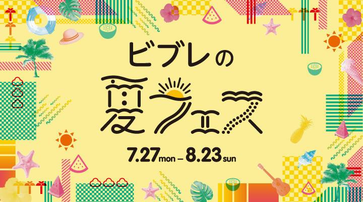 ビブレの夏フェス