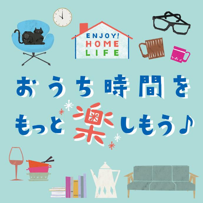 enjoy!おうち時間特集