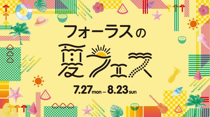 フォーラスの夏フェス