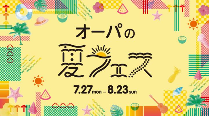 オーパ の夏フェス
