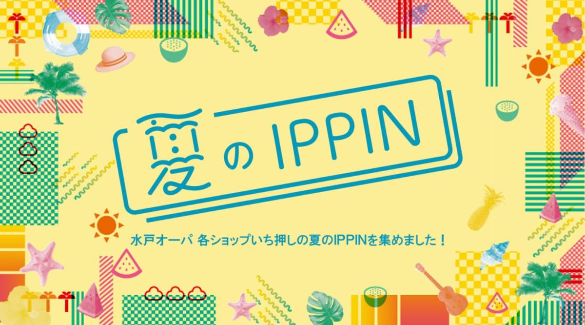 夏のIPPIN
