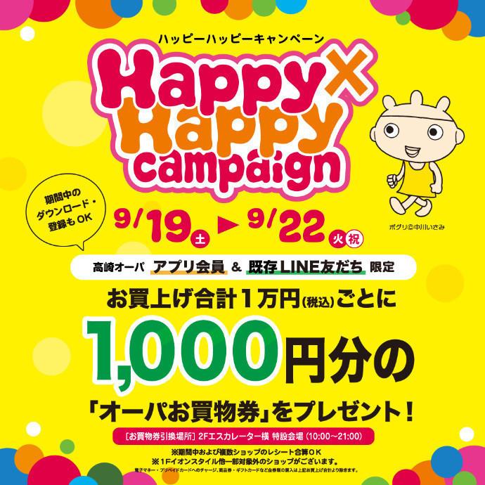 9/19~9/22 ハッピーハッピーキャンペーン開催!