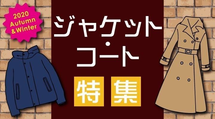ジャケット・コート特集