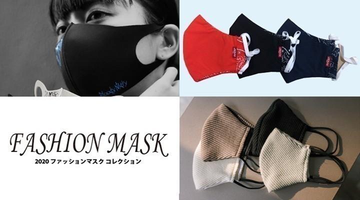 ファッションマスク特集