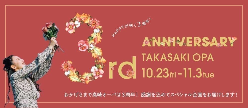 TAKASAKI OPA 3rd ANNIVERSARY