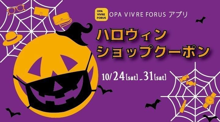 OPA公式アプリ【ハロウィンショップクーポン】
