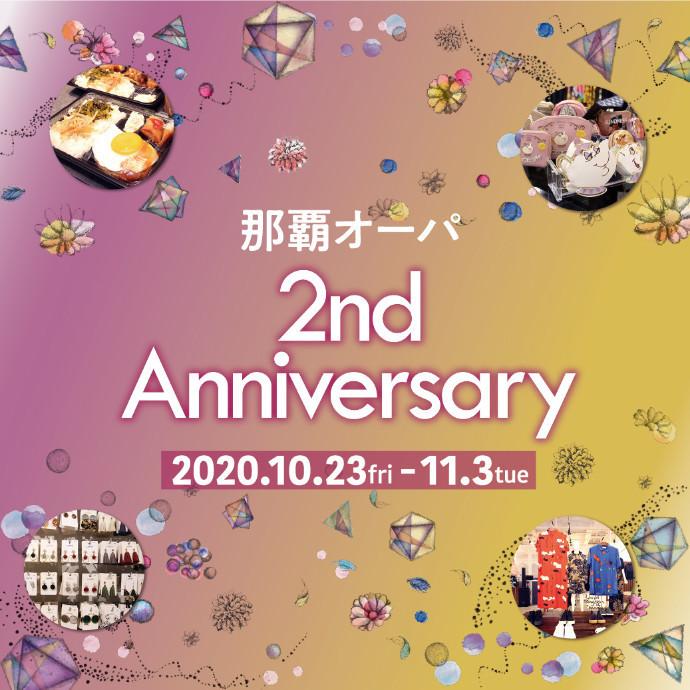 💐那覇オーパ 2nd Anniversary💐
