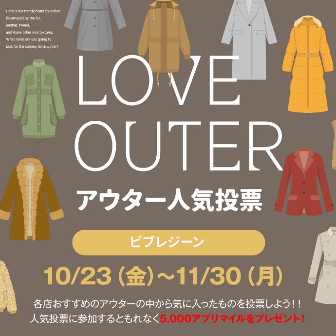 【アプリ】LOVE OUTER アウター人気投票!