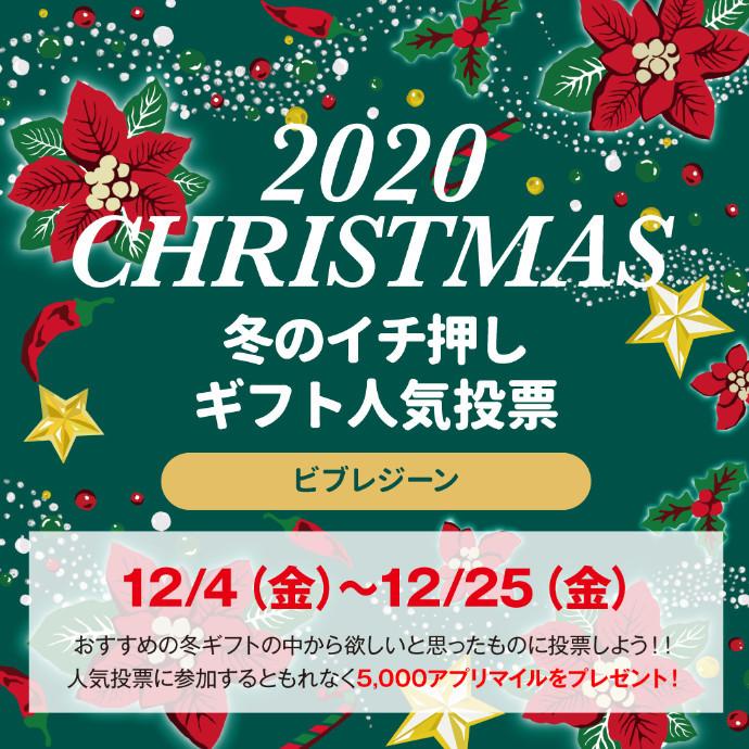 【アプリ】2020 CHRISTMAS 冬のイチ押しギフト人気投票🎄