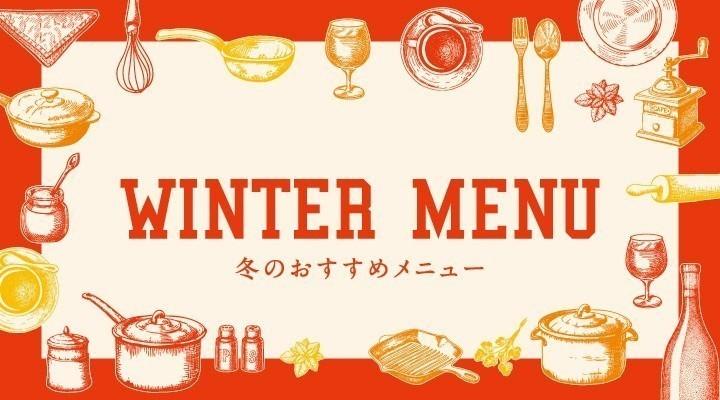 WINTER MENU - 冬のおすすめメニュー -