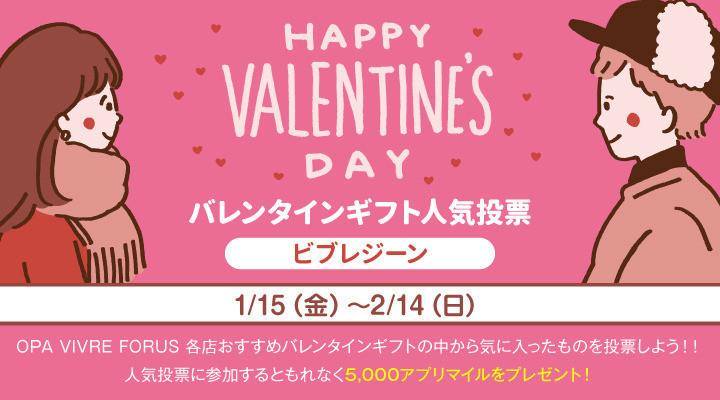【アプリ】HAPPY VALENTINE'S DAY バレンタインギフト人気投票❤
