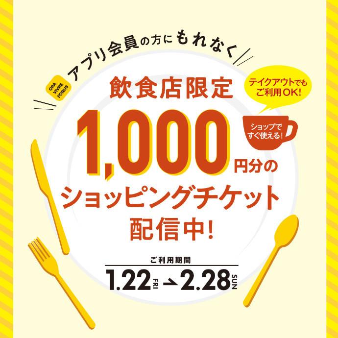 【飲食店限定】アプリショッピングチケットご利用対象ショップ