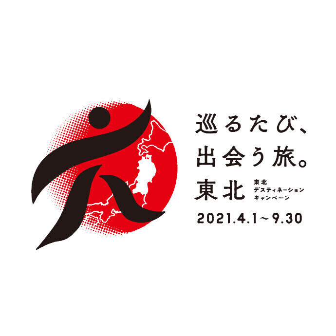 東北デスティネーションキャンペーン~メイドイン東北アイテム特集~