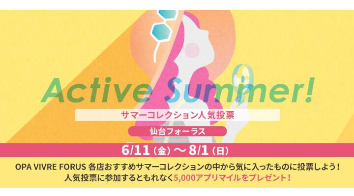 夏コレクション人気コンテスト