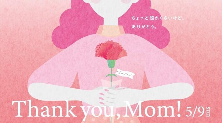 Thank you,Mom! 5.9 sun~母の日おすすめギフト~