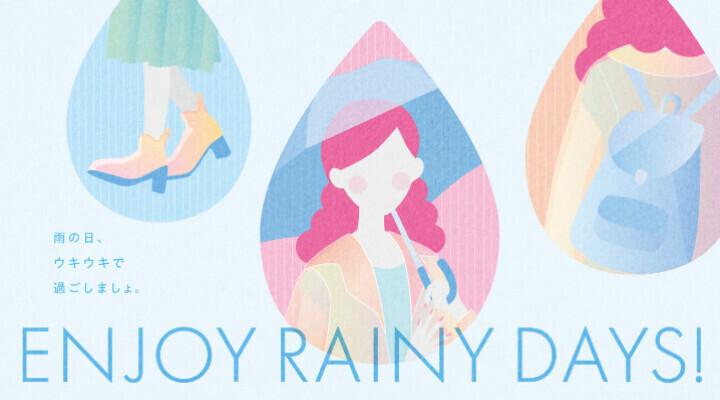 雨の日活躍アイテム特集
