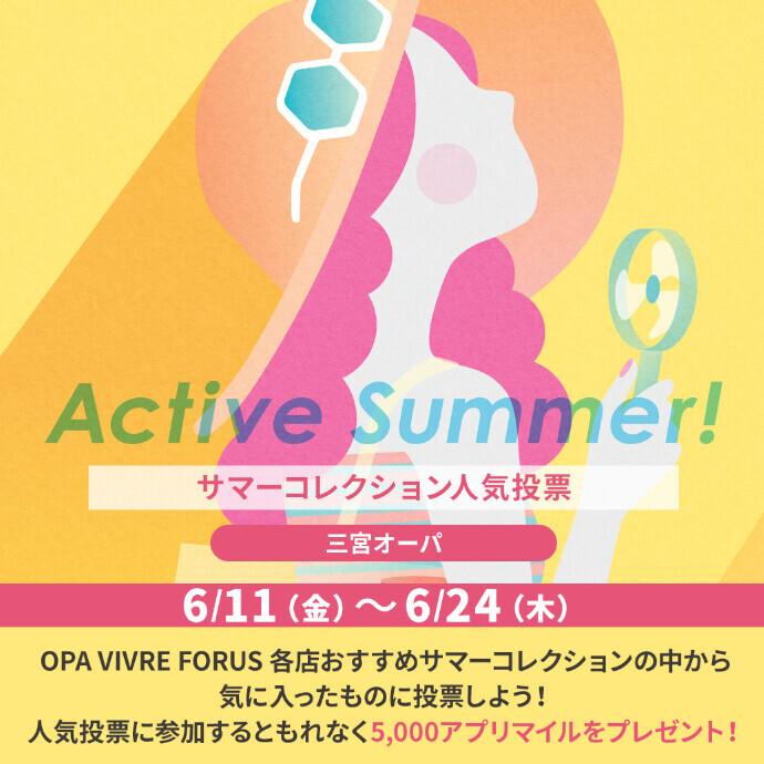【アプリ】サマーコレクション人気コンテスト