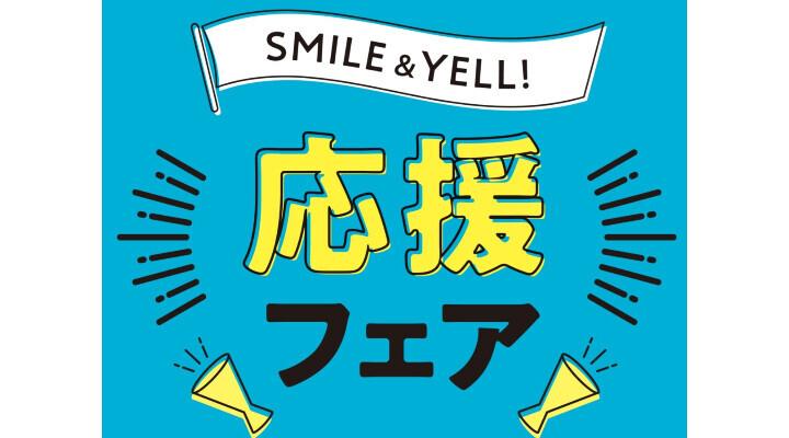 SMILE&YELL\応援フェア/