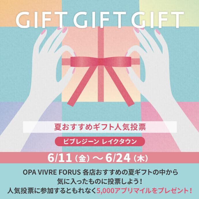 【アプリ】夏おすすめギフト人気投票♪