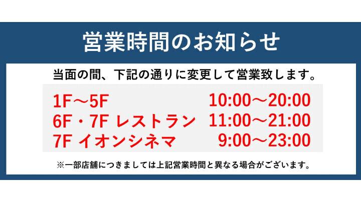7/26~8/15 営業時間のお知らせ