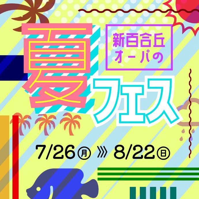 ◇オーパの夏フェス◇
