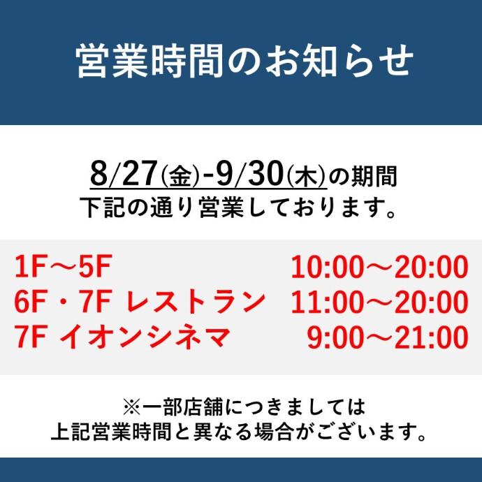 8/27~9/30 営業時間のお知らせ