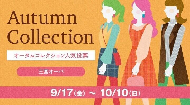 【アプリ】オータムコレクション人気投票