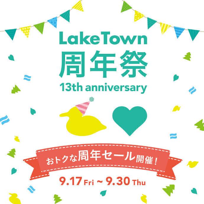 Lake Town 13周年祭